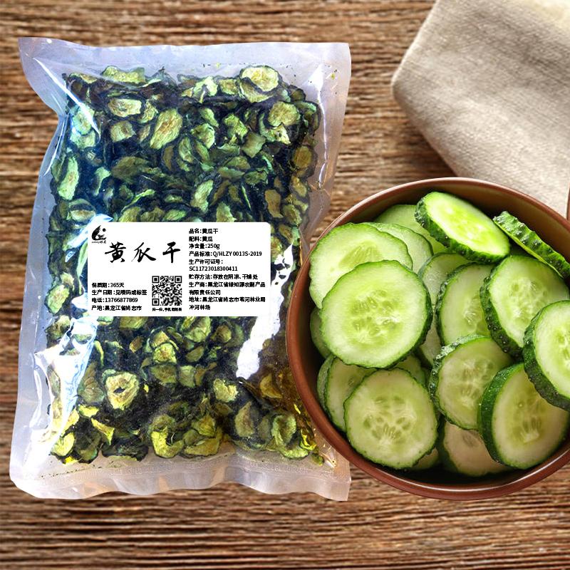 东北特产黄瓜干黄瓜片新干货农家晾晒干黄瓜钱250克*2袋黄瓜干菜