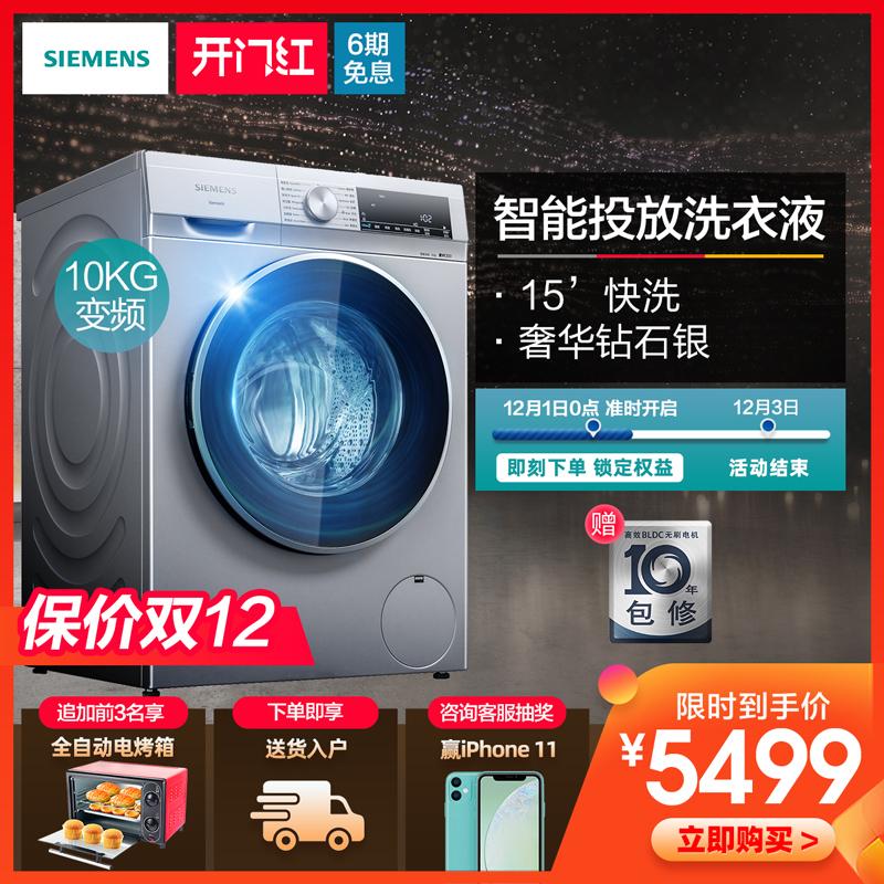 西门子全自动洗衣机新品特惠