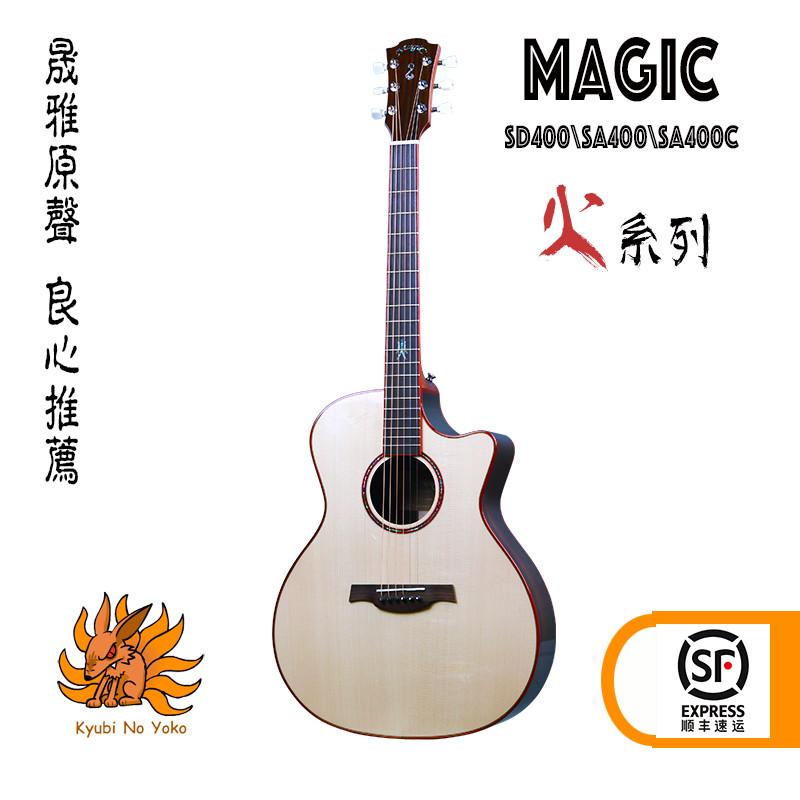 【晟雅原声】麦杰克MAGIC SA400C SD400 SA400单板民谣吉他火系列
