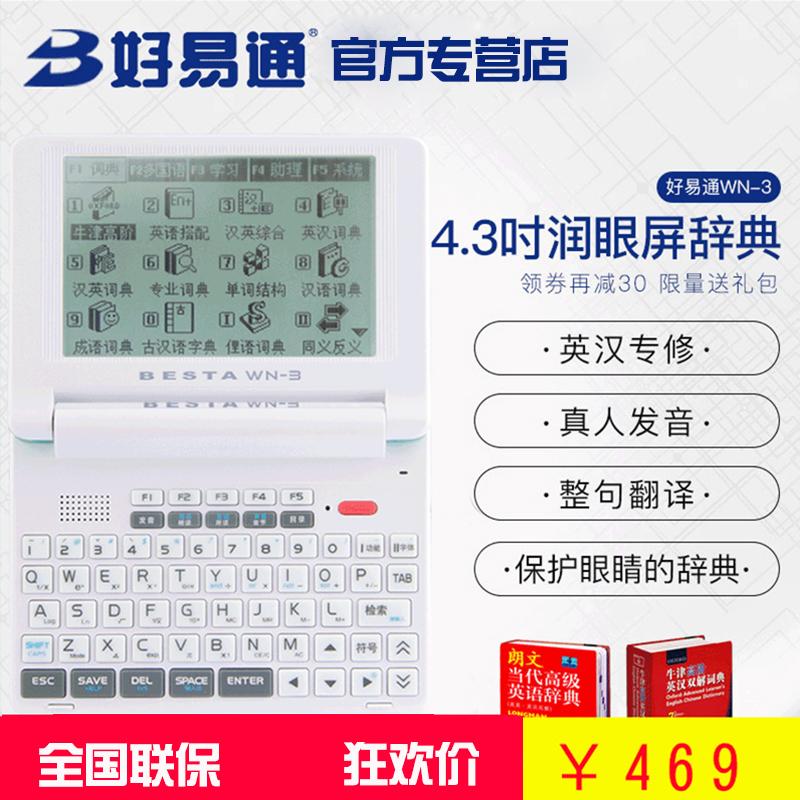 好易通WN-3电子词典英语翻译学习机牛津高阶8学生发音考级词典