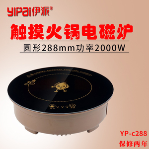 伊派火锅电磁炉圆形2000W触摸嵌入式 商用火锅店专用火锅电池炉