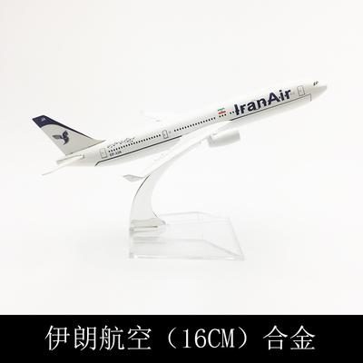 包邮 飞机模型 仿真客机 合金静态摆件 16CM伊朗航空 空客A330