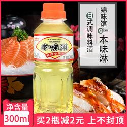 味淋锦味馆味淋300ml日式本味淋日本料理味霖寿司米淋料酒甜酒
