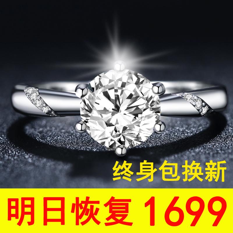 莫桑石钻戒正品1克拉2铂金情侣对戒男女一对白金求婚结婚戒指礼物