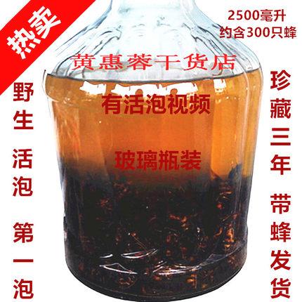 活蜂浸泡三年野生虎头蜂酒野蜂酒马蜂酒土地蜂酒胡蜂黄蜂2500毫升