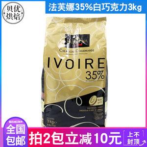 法芙娜35%白巧克力3kg法国进口手工DIY生巧蛋糕装饰烘焙原料包邮