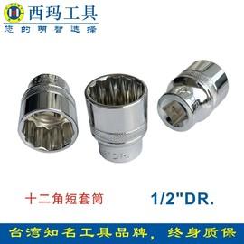 台湾西玛短套筒头子单个6角12角1/2系列飞扳配套F0029汽修工具图片