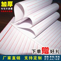 信纸a4信笺纸16k文稿纸材料纸报告申请书专用便笺本单双线信签纸