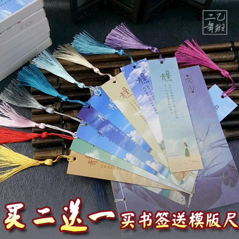 书签古典中国风古风流苏创意小清新学生用纸质青春正能量励志书签