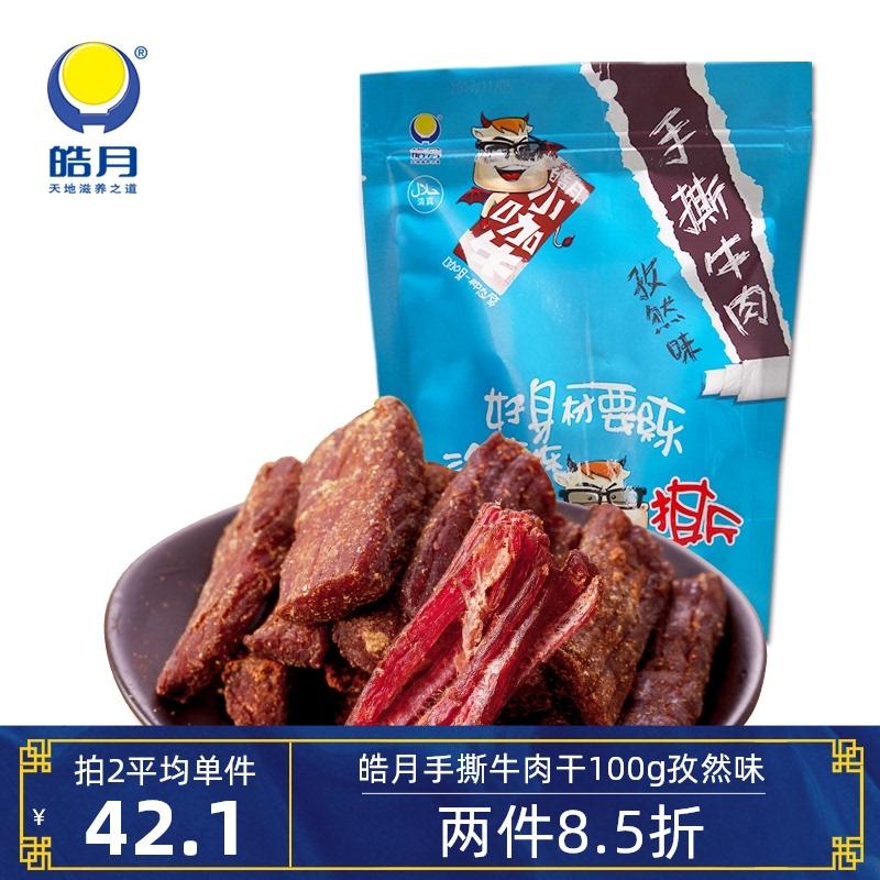 皓月手撕牛肉干孜然味100g清真牛肉休闲零食真空独立包装熟食小吃