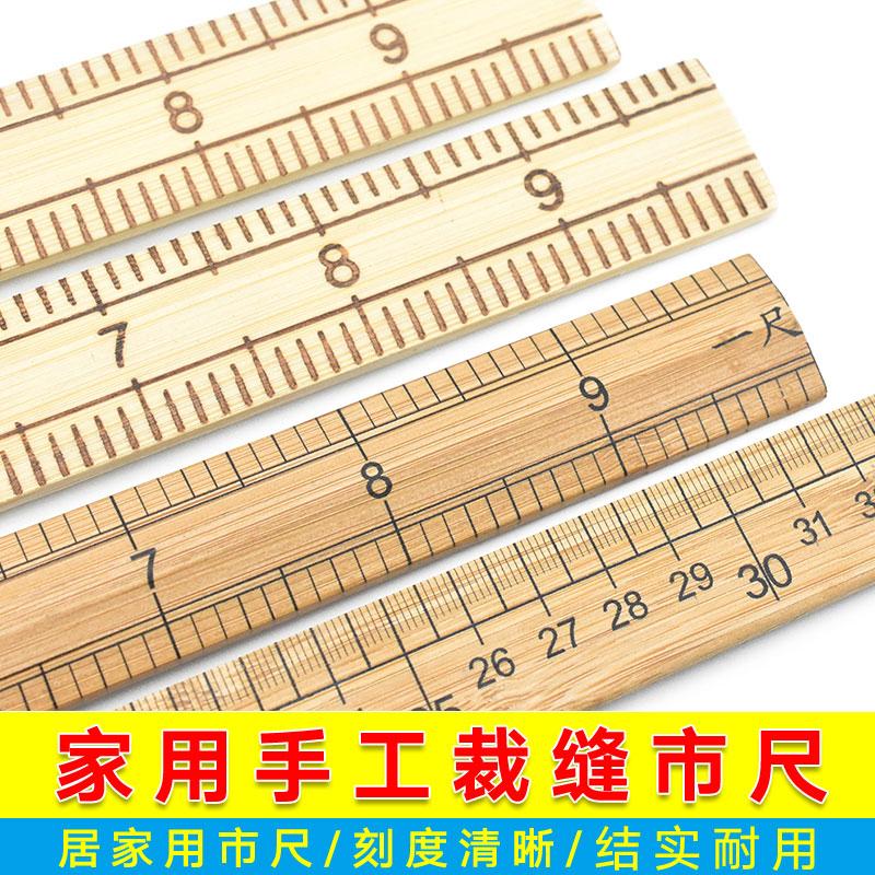 直尺竹尺打版尺裁缝做衣服的工具裁剪量衣尺33公分木尺教学用尺