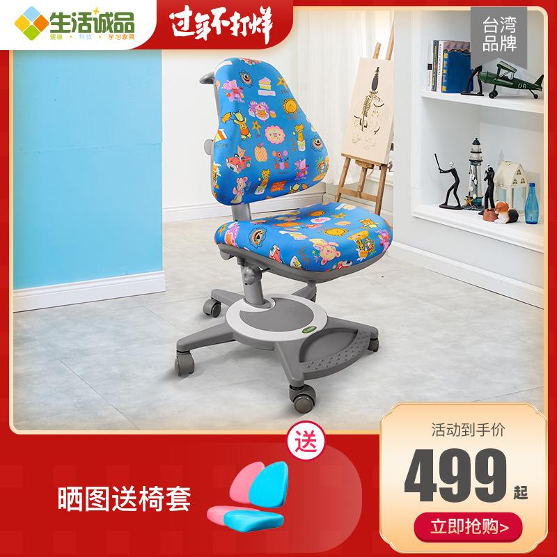 生活诚品台湾品牌儿童椅可升降学习椅学生写字椅电脑椅孩子矫姿椅
