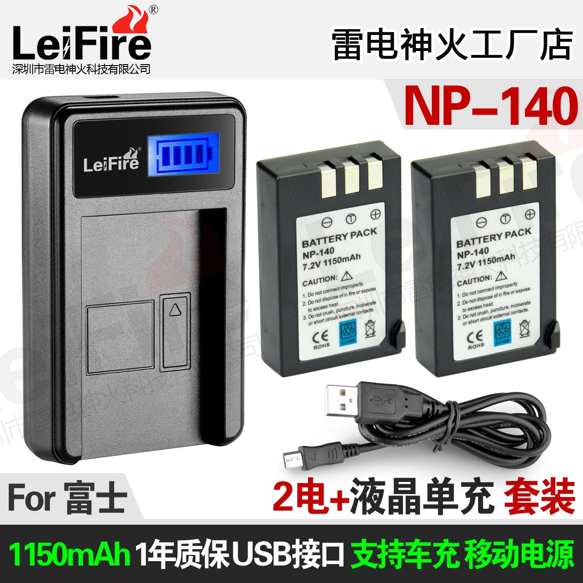 2电1充 富士 S100fs S200EXR S205EXR NP140 NP-140 电池+充电器