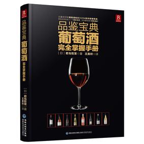 品鉴宝典完全掌握品红酒的葡萄酒书