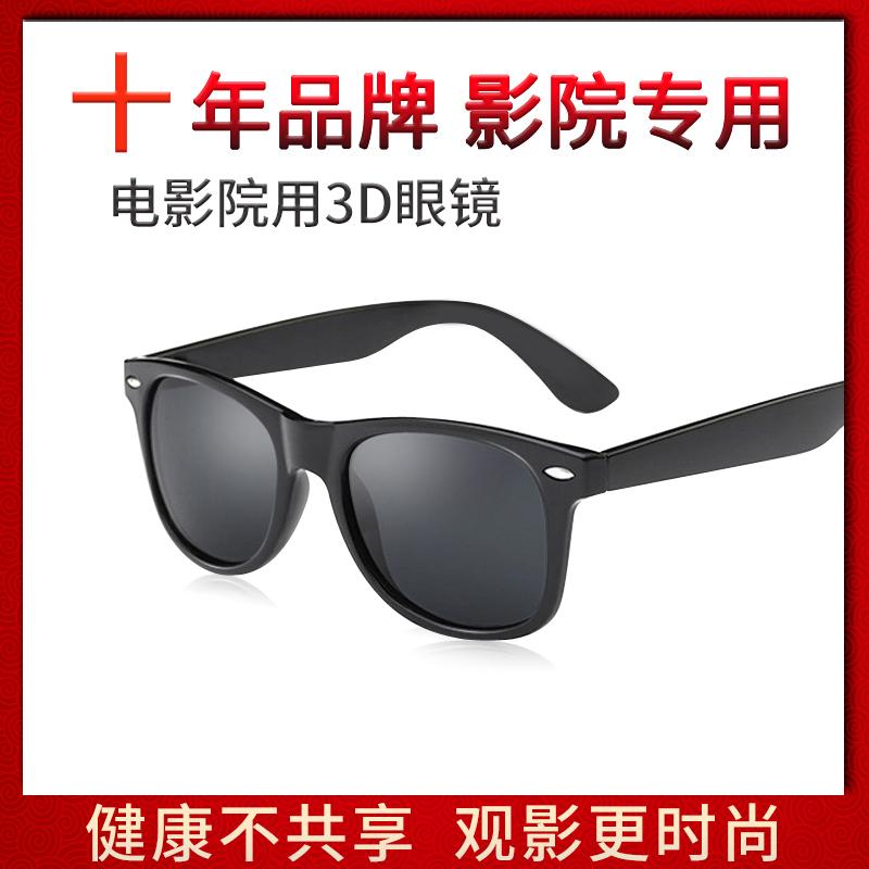 优乐视3d眼镜电影院专用三d米钉