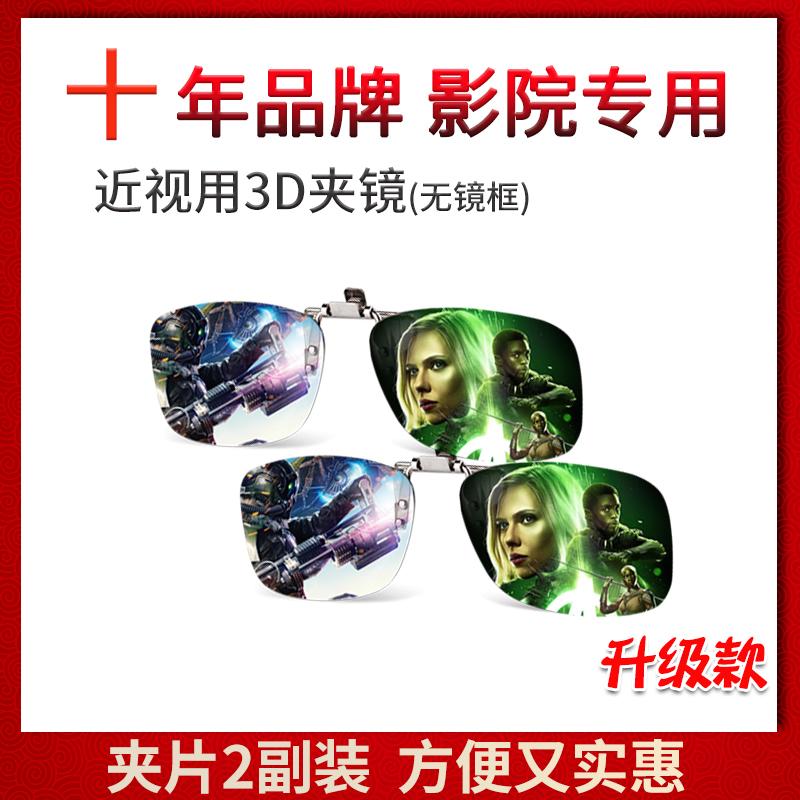 优乐视电影院专用3d夹片imax眼镜