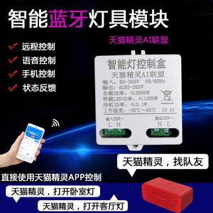 天猫精灵AI联盟智能开关模块灯具改装家居语音手机远程控制器配件