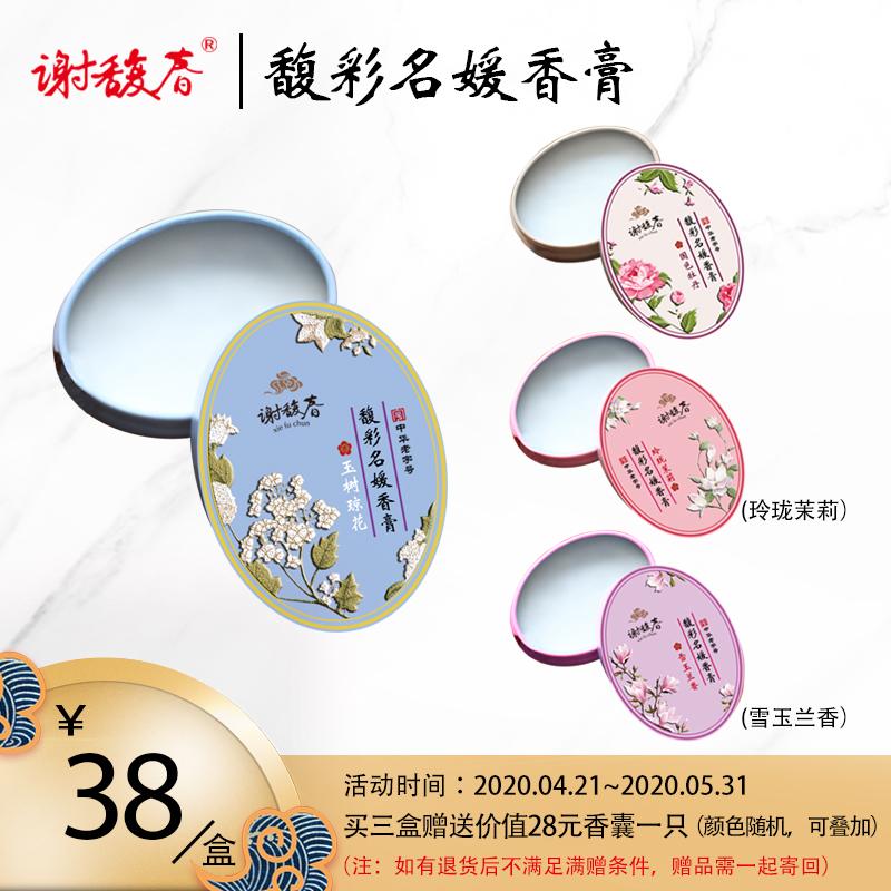 谢馥春旗舰店 馥彩名媛香膏 16g固体香水古风植物香薰护肤凝脂