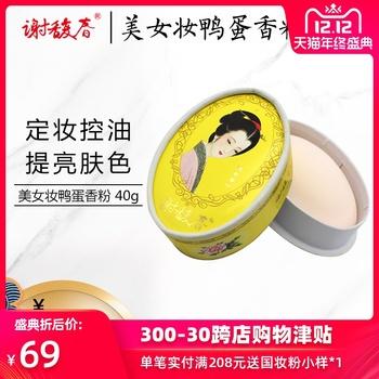 谢馥春美女妆鸭蛋香粉40g送定妆粉