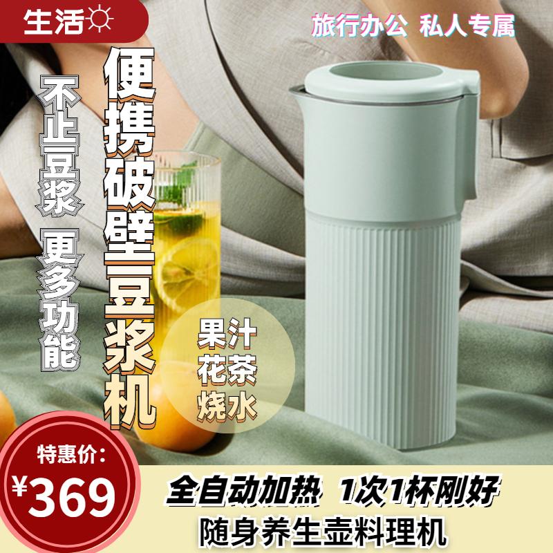 魔食杯迷你小型豆浆机便携1人预约加热破壁榨米糊果汁机旅行烧水