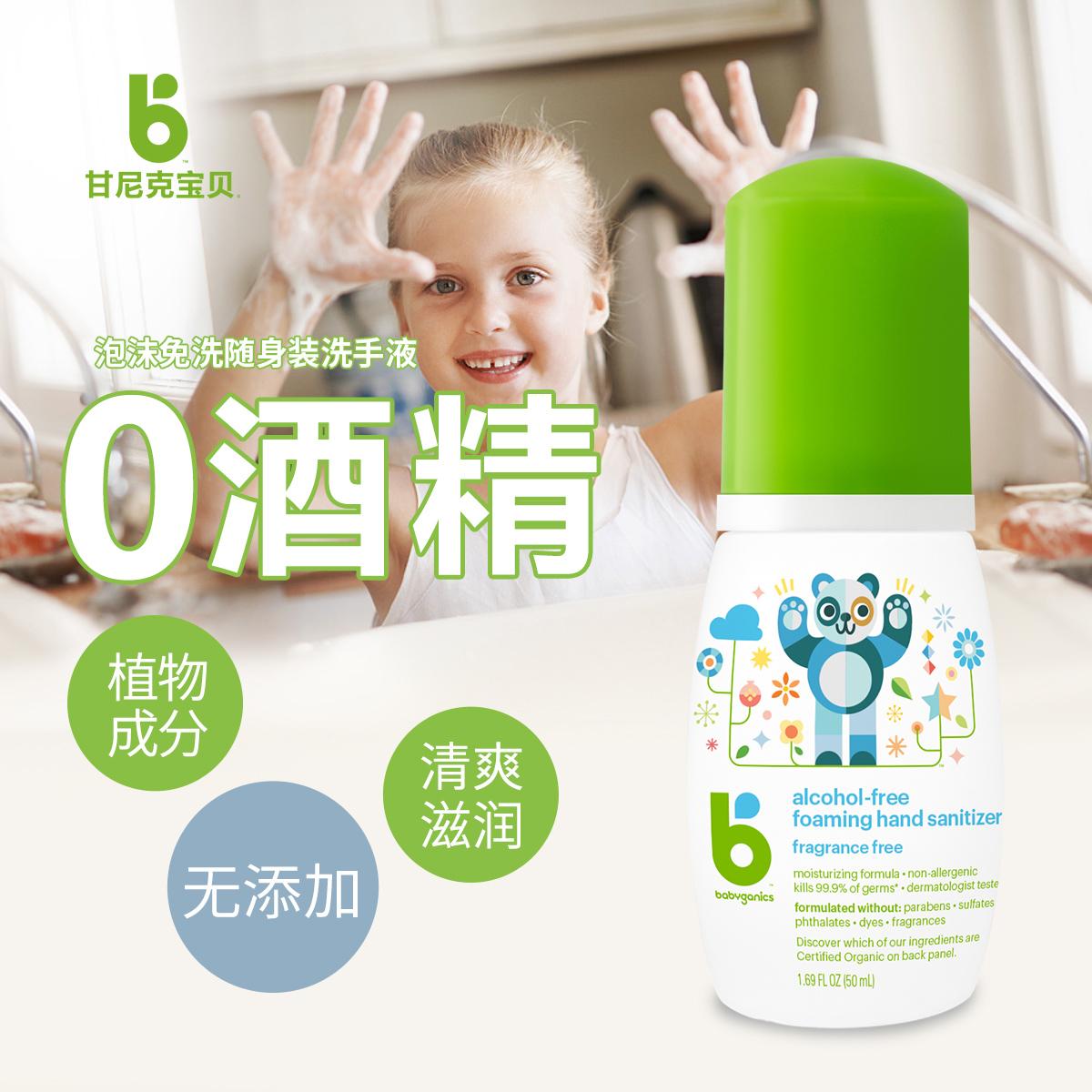 甘尼克宝贝BabyGanics无香免洗洗手液泡沫便携宝宝儿童