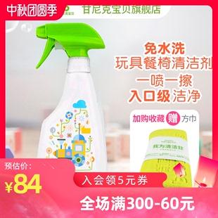 甘尼克宝贝玩具清洁喷雾婴儿餐椅桌清洁液儿童专用清洁剂