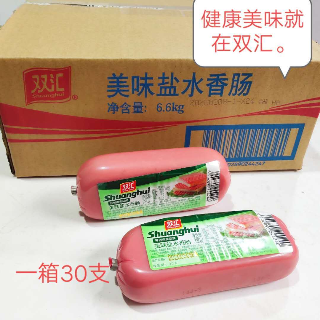 Shuanghui ham sausage brine sausage 220g30 pieces instant fried vegetables cooked sushi cold Square Leg package mail