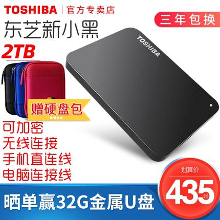 [领券减20 最快当日达]东芝移动硬盘2t 新小黑a3 可加密 苹果mac USB3.0高速 硬盘 移动硬移动盘2TB ps4手机