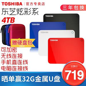 领50元券购买【领券减10】东芝移动硬盘苹果移动盘