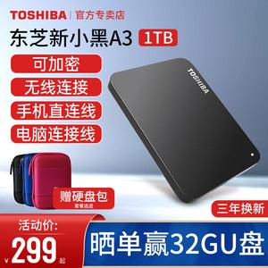 【送硬盘包 最快当日达】东芝移动硬盘1t 新小黑a3 接手机 加密苹果mac USB3.0高速硬盘外置ps4 5机械 固态tb
