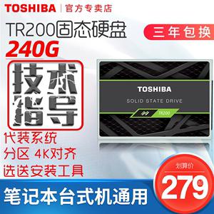 领10元券购买toshiba /东芝固态固态盘台式机