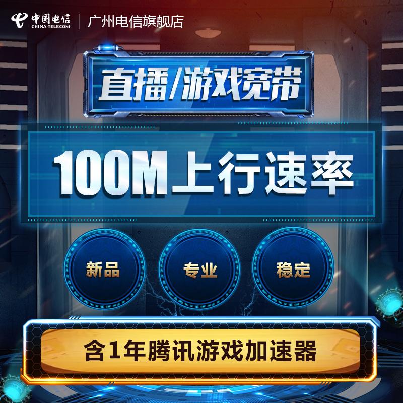 【抢先收藏 11.1开抢】广州电信游戏宽带200M光纤办理包月包年