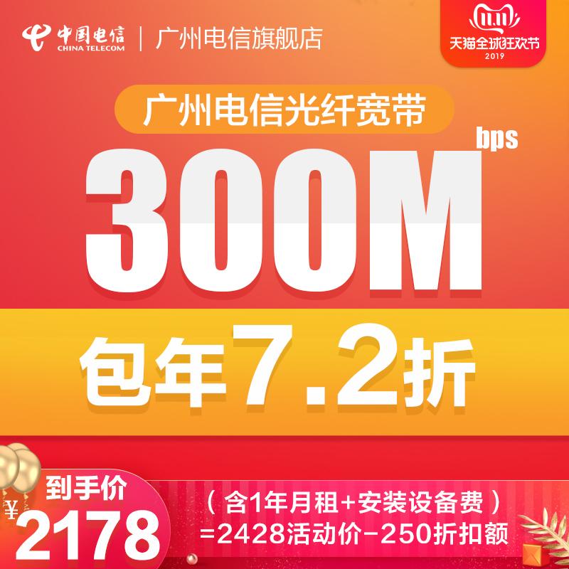 【抢先收藏 11.1领劵下单】广州电信300M500M1000M光纤宽带含4G卡