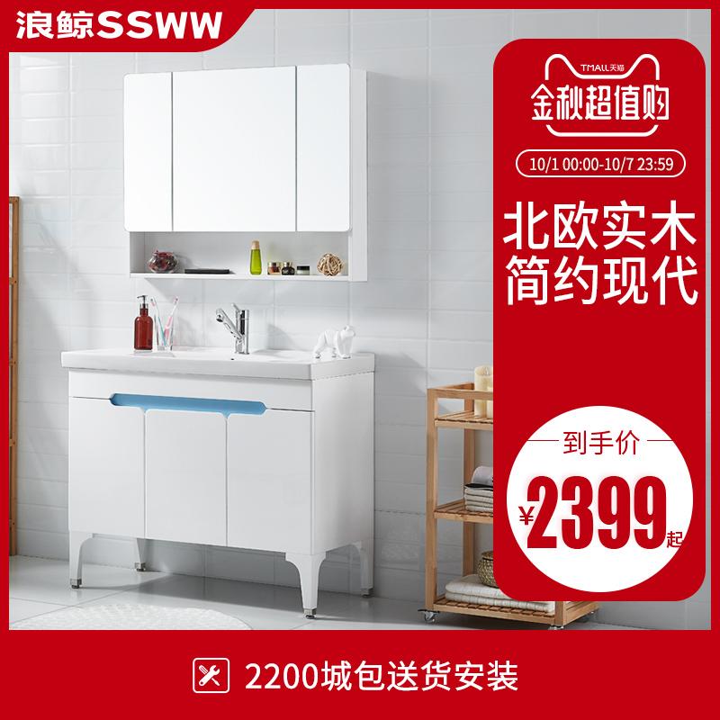 浪鲸浴室柜卫浴组合落地式卫生间实木洗手盆洗脸池带镜柜现代简约