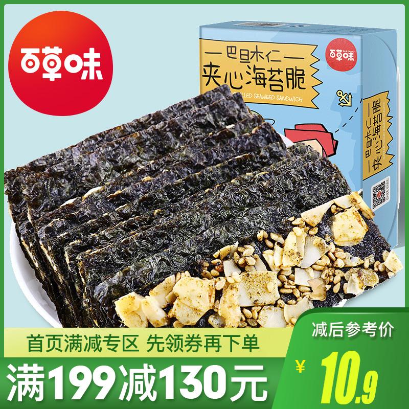 满减【百草味-夹心海苔脆40g】即食海苔小吃 巴旦木仁/南瓜籽限7000张券