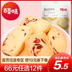 任选【百草味-蔓越莓曲奇100g】休闲零食品 黄油饼干糕点点心