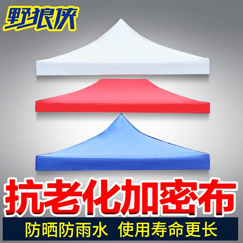 户外3x3折叠摆摊广告帐篷伞遮阳棚