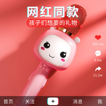 Children's microphone, sound integration, microphone, wireless home audio amplification, karaoke baby singing toy girl