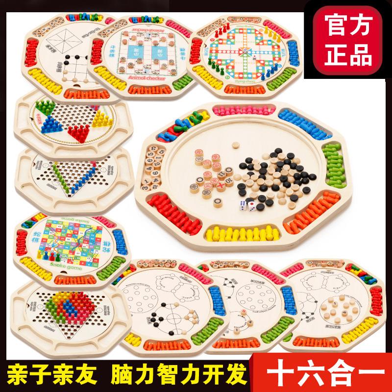 多功能十六合一木质制跳棋飞行棋五子棋亲子儿童玩具成人桌游