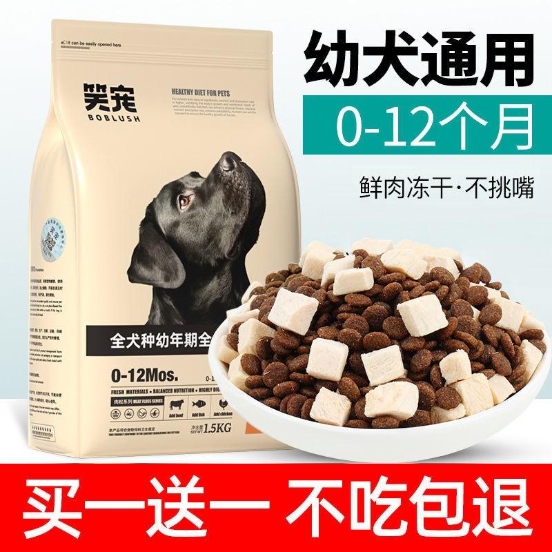 笑宠狗粮冻干成幼犬粮奶糕金毛泰迪比熊博美萨摩边牧小中大型粮