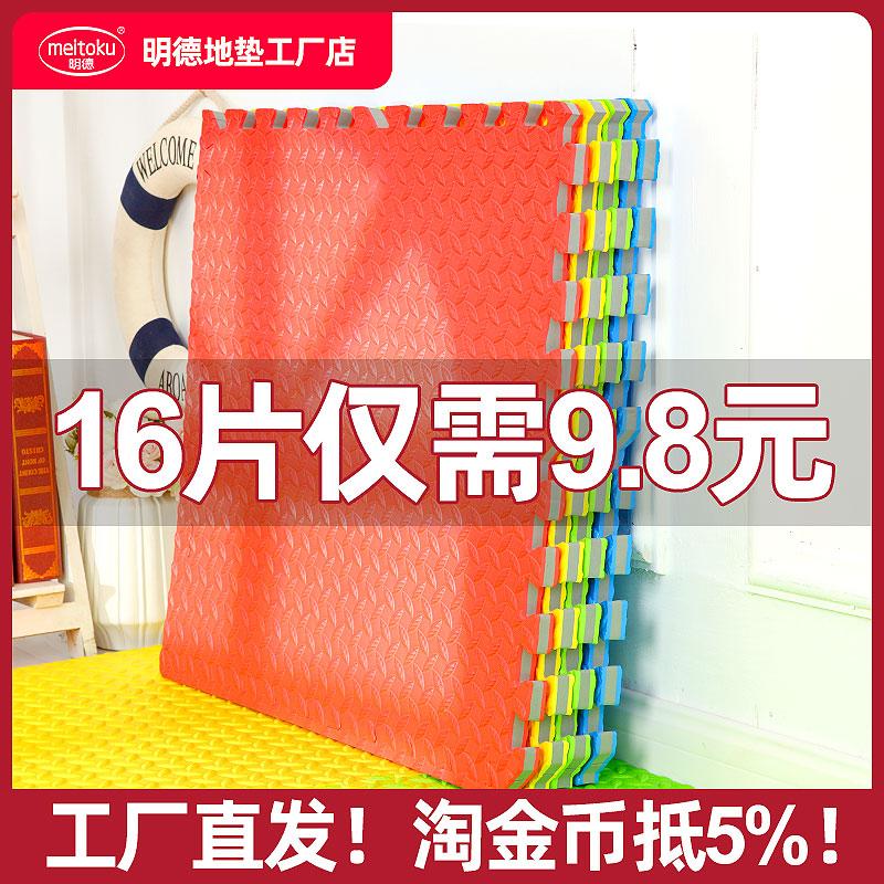 明德 泡沫地垫拼图家用卧室铺地板垫子儿童爬行垫拼接爬爬垫加厚