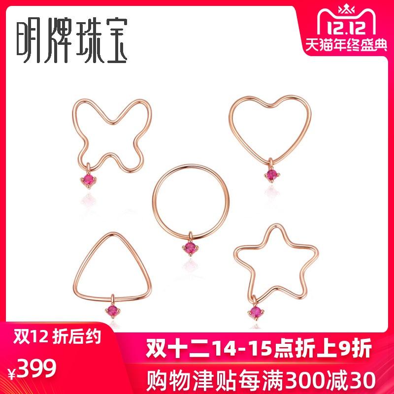 明牌珠宝18K金耳钉 玫瑰金红宝石几何耳钉ColorCrush系列 FFH0019 - 封面
