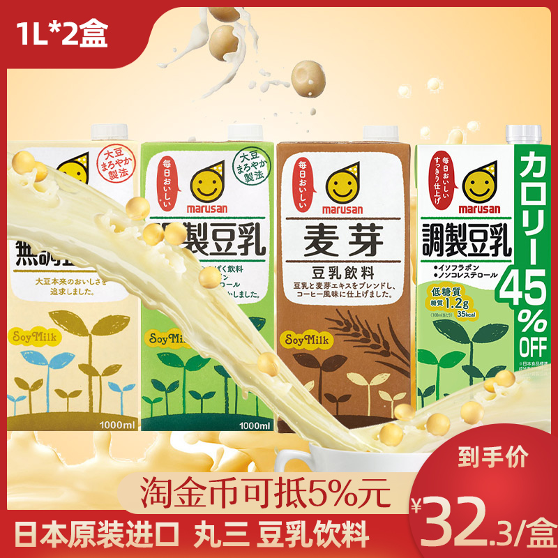 Japan imported soymilk beverage Marusan original soymilk unadjusted soymilk 1L * 2 Box
