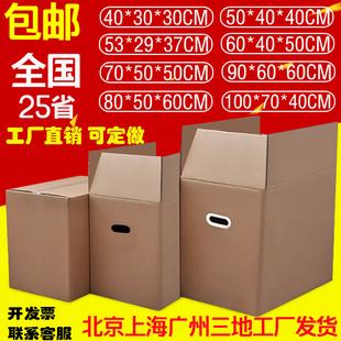 搬家箱子纸箱特大号五层特硬加厚打包快递物流收纳整理箱定做定制