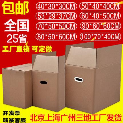 搬家纸箱特大号五层特硬加厚打包快递物流收纳整理纸箱子定做定制