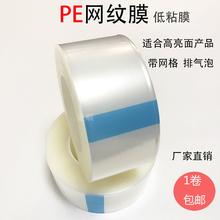 网纹膜 PE网纹膜 玻璃镜片保护膜PE低粘保护膜无气泡厂家直销包邮