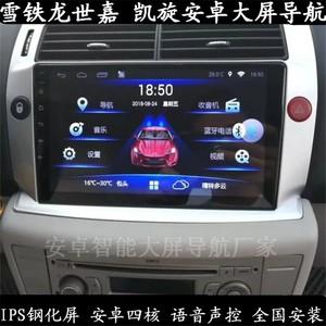 东风雪铁龙老世嘉/凯旋专用安卓大屏车载DVD导航倒车影像一体车机