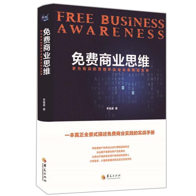 免费商业思维 李祖喜 商业经营营销经验 营销策略盈利模式分析 企业管理经济学理论书籍 企业经营的背后商业模式思维书籍