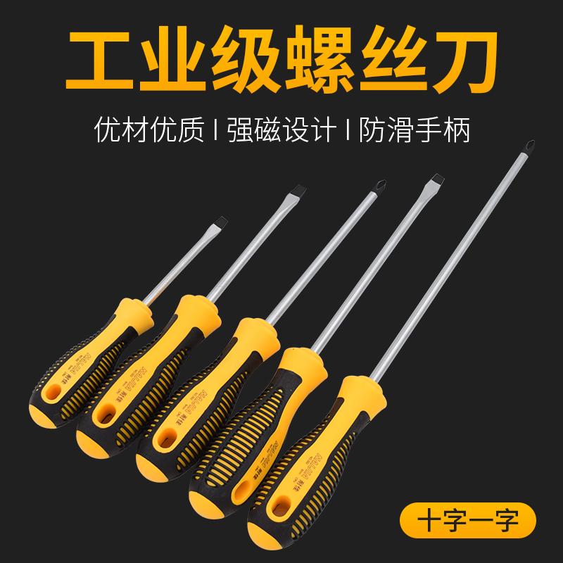 铬钒合金钢磁性螺丝刀大小号电工十字一字起子改锥家用维修螺丝批