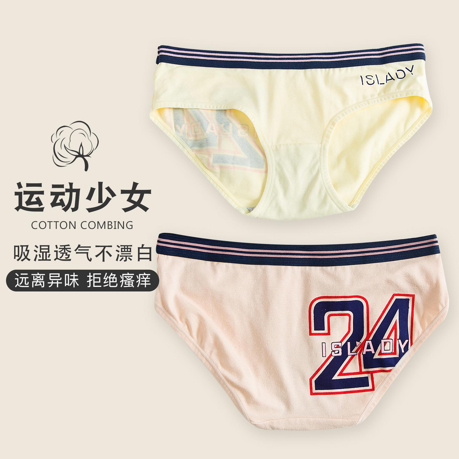 13.80元包邮纯棉抗菌少女日系韩版学生三角裤